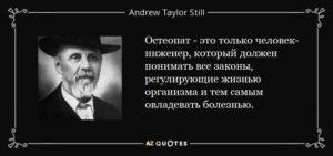 История остеопатии и её Основатель Эндрю Тейлор Стилл