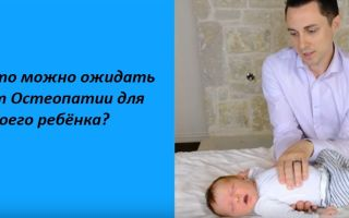 Остеопатия для грудничков, нужна ли на самом деле