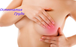 Остеопатия груди, лечение мастопатии