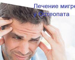 Остеопатия при мигрени? Что лучше: мануальная, массаж или остеопатия