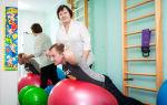 Лечебная физкультура и остеопатия