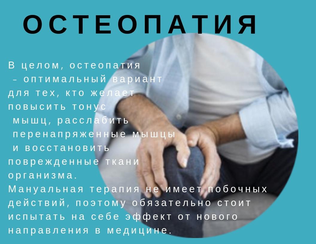 Остеопатия Лечение коленного сустава