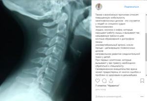 остеопатия и шейный остеохондроз